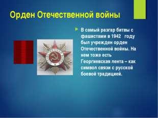 Орден Отечественной войны В самый разгар битвы с фашистами в 1942 году был уч