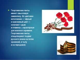 Георгиевские ленты имеют смысловую символику. Ихцветовое исполнение— чёрный