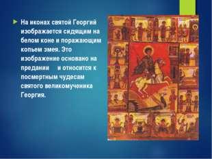 На иконах святой Георгий изображается сидящим на белом коне и поражающим копь