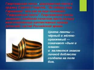 """Георгиевская лента - двухцветная лента к ордену Святого Георгия, """"За победу н"""