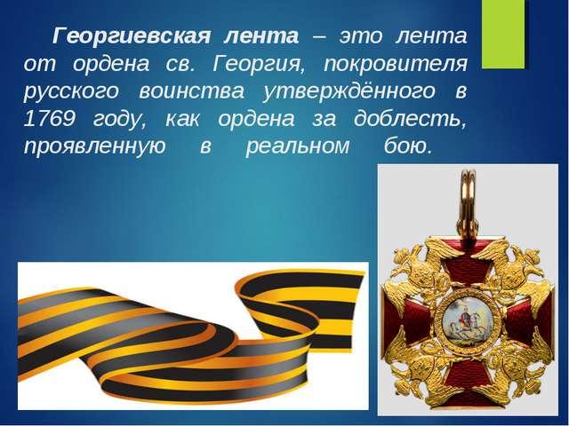 Георгиевская лента – это лента от ордена св. Георгия, покровителя русского в...