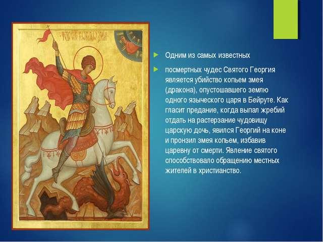 Одним из самых известных посмертных чудес Святого Георгия является убийство...