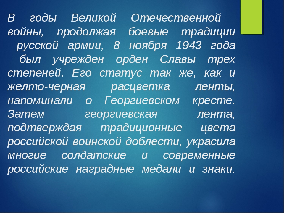 В годы Великой Отечественной войны, продолжая боевые традиции русской армии,...