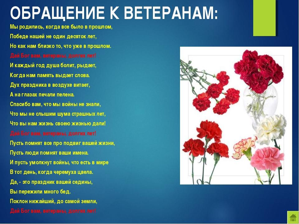 ОБРАЩЕНИЕ К ВЕТЕРАНАМ: Мы родились, когда все было в прошлом, Победе нашей не...