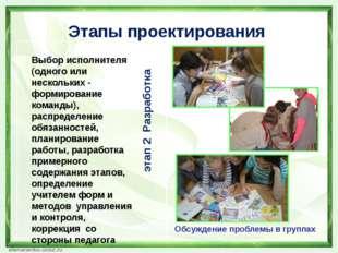 Этапы проектирования Выбор исполнителя (одного или нескольких - формирование