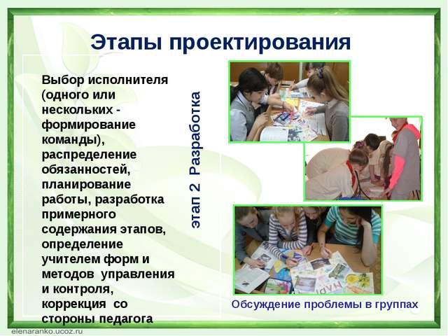 Этапы проектирования Выбор исполнителя (одного или нескольких - формирование...