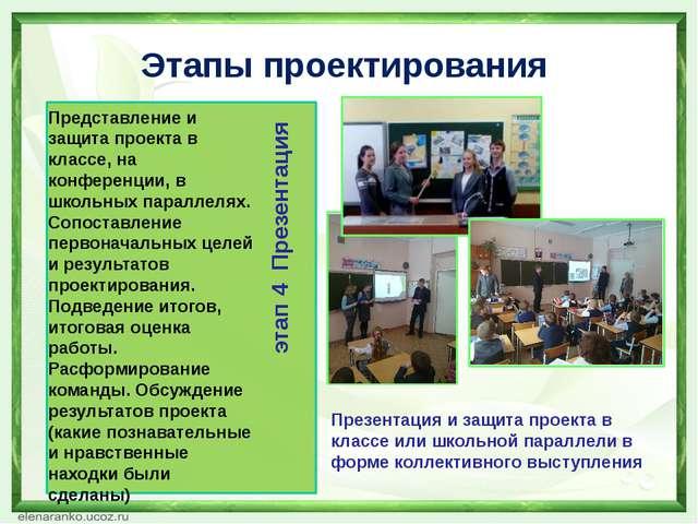 Этапы проектирования Представление и защита проекта в классе, на конференции,...