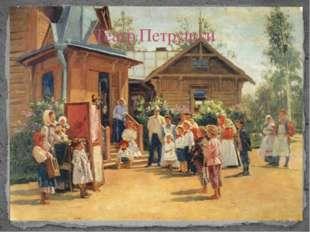 Театр Петрушки