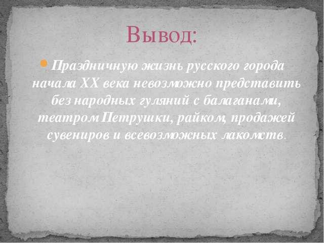 Праздничную жизнь русского города начала ХХ века невозможно представить без н...