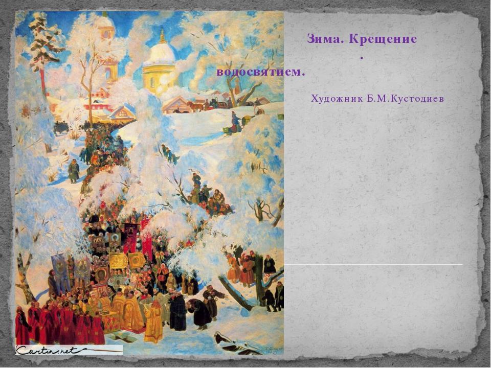Зима. Крещение . водосвятием. Художник Б.М.Кустодиев