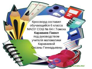 Кроссворд составил обучающийся 6 класса МАОУ СОШ № 64 г.Томска Караваев Павел