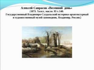 Алексей Саврасов «Весенний день» (1873. Холст, масло. 95 x 140. Госудаpстве
