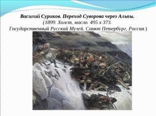Василий Суриков. Переход Суворова через Альпы. (1899. Холст, масло. 495 x 37