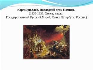 Карл Брюллов. Последний день Помпеи. (1830-1833. Холст, масло. Государствен