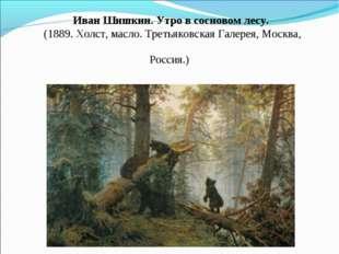 Иван Шишкин. Утро в сосновом лесу. (1889. Холст, масло.Третьяковская Галере