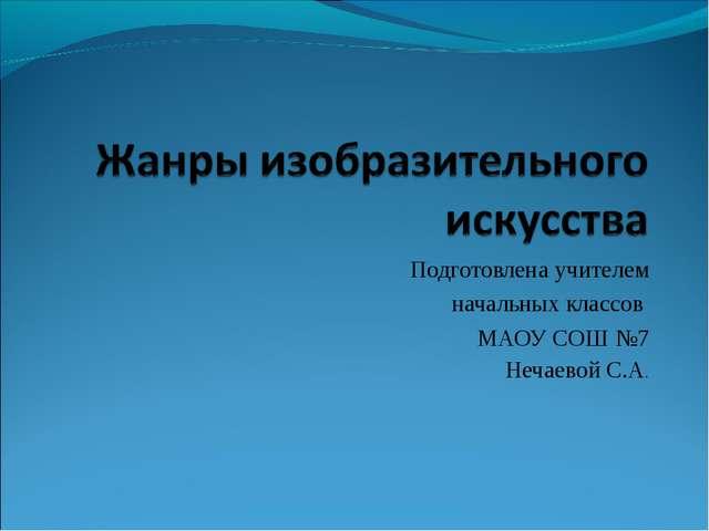 Подготовлена учителем начальных классов МАОУ СОШ №7 Нечаевой С.А.