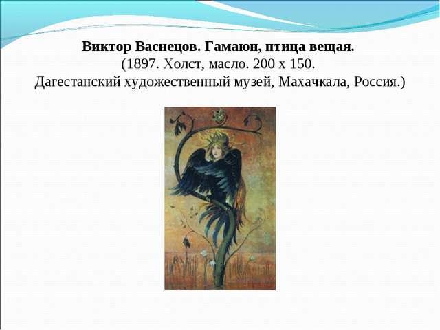 Виктор Васнецов. Гамаюн, птица вещая. (1897. Холст, масло. 200 x 150. Дагес...