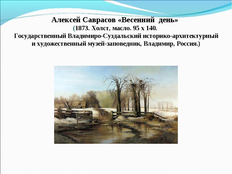 Алексей Саврасов «Весенний день» (1873. Холст, масло. 95 x 140. Госудаpстве...