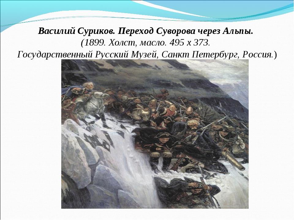 Василий Суриков. Переход Суворова через Альпы. (1899. Холст, масло. 495 x 37...
