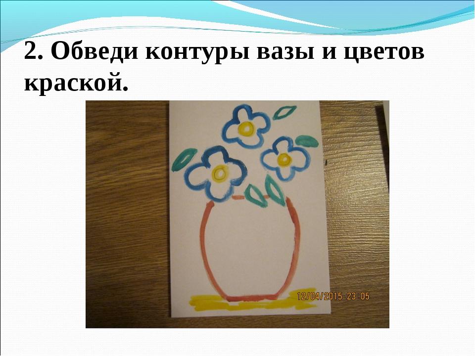 2. Обведи контуры вазы и цветов краской.