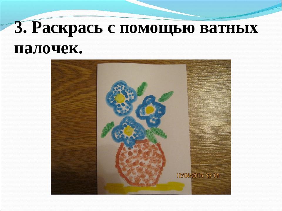 3. Раскрась с помощью ватных палочек.