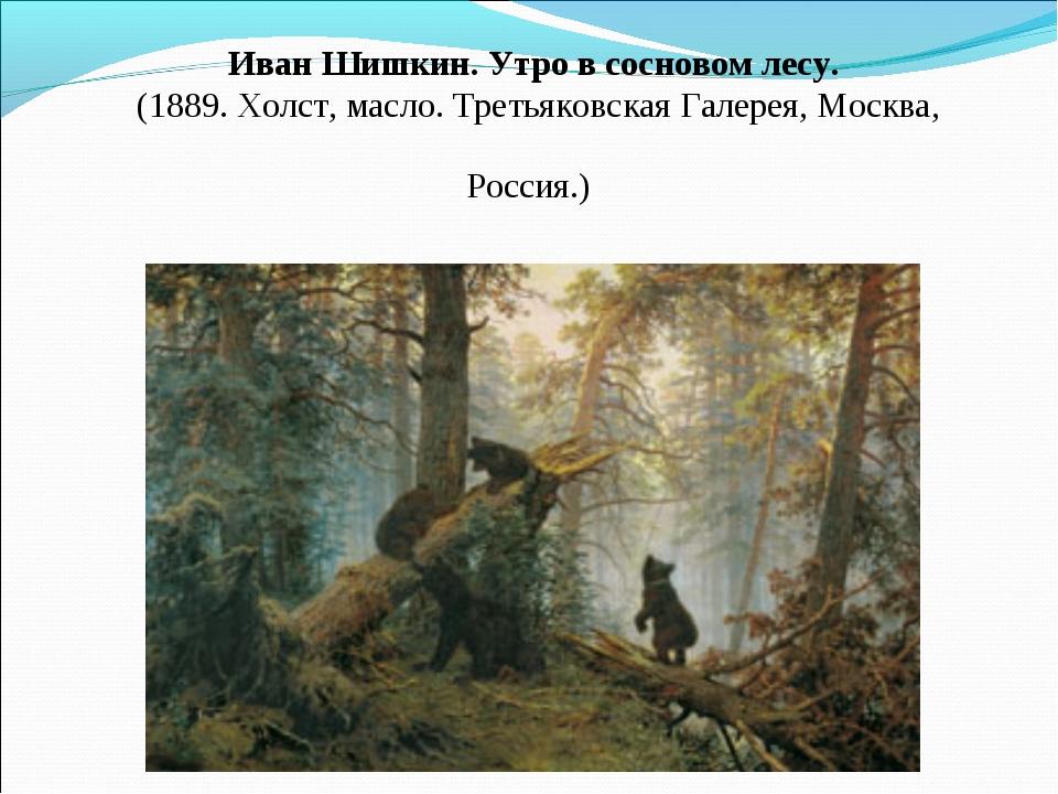 Иван Шишкин. Утро в сосновом лесу. (1889. Холст, масло.Третьяковская Галере...