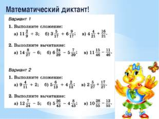 Математический диктант!