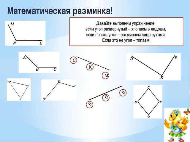 Математическая разминка! Давайте выполним упражнение: если угол развернутый –...