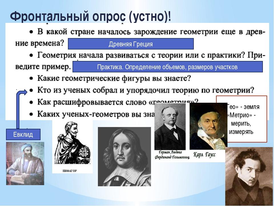 Фронтальный опрос (устно)! Древняя Греция Практика. Определение объемов, разм...