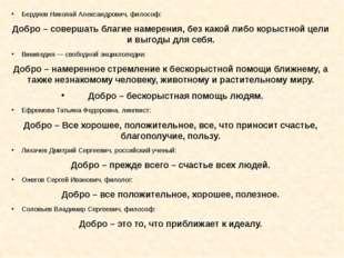 Бердяев Николай Александрович, философ: Добро– совершать благиенамерения,