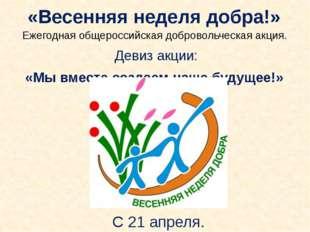 «Весенняя неделя добра!» Ежегодная общероссийская добровольческая акция. Деви