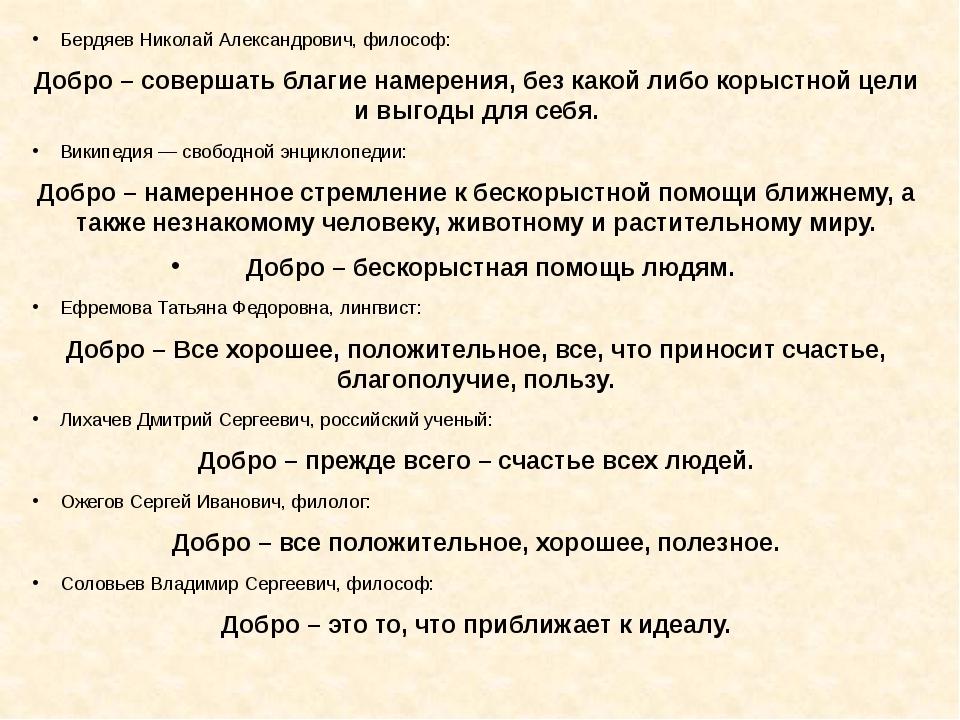 Бердяев Николай Александрович, философ: Добро– совершать благиенамерения,...