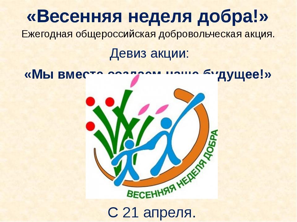 «Весенняя неделя добра!» Ежегодная общероссийская добровольческая акция. Деви...