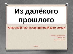 Классный руководитель Леднёва М.А. Орловское спец.ПУ 2015год Из далёкого про