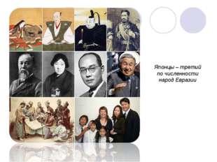 Японцы – третий по численности народ Евразии