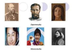 Европеоиды Монголоиды