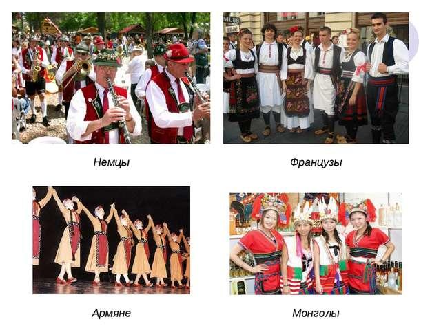 Немцы Французы Армяне Монголы