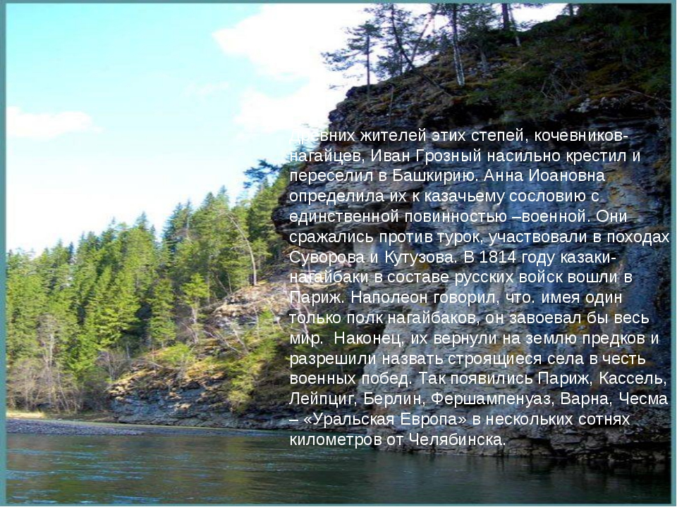 Древних жителей этих степей, кочевников-нагайцев, Иван Грозный насильно крест...