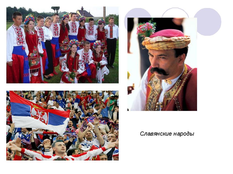 Славянские народы