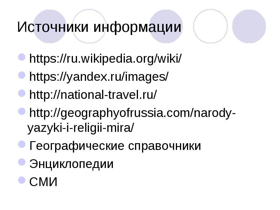 Источники информации https://ru.wikipedia.org/wiki/ https://yandex.ru/images/...