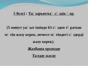 5 белгі : Тақырыптық сөздік қор (5 минут уақыт ішінде 63 сөзден тұратын мәтін