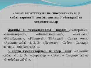 «Биоақпараттану және синергетика» оқу сабақтарының негізгі типтері қабылданға