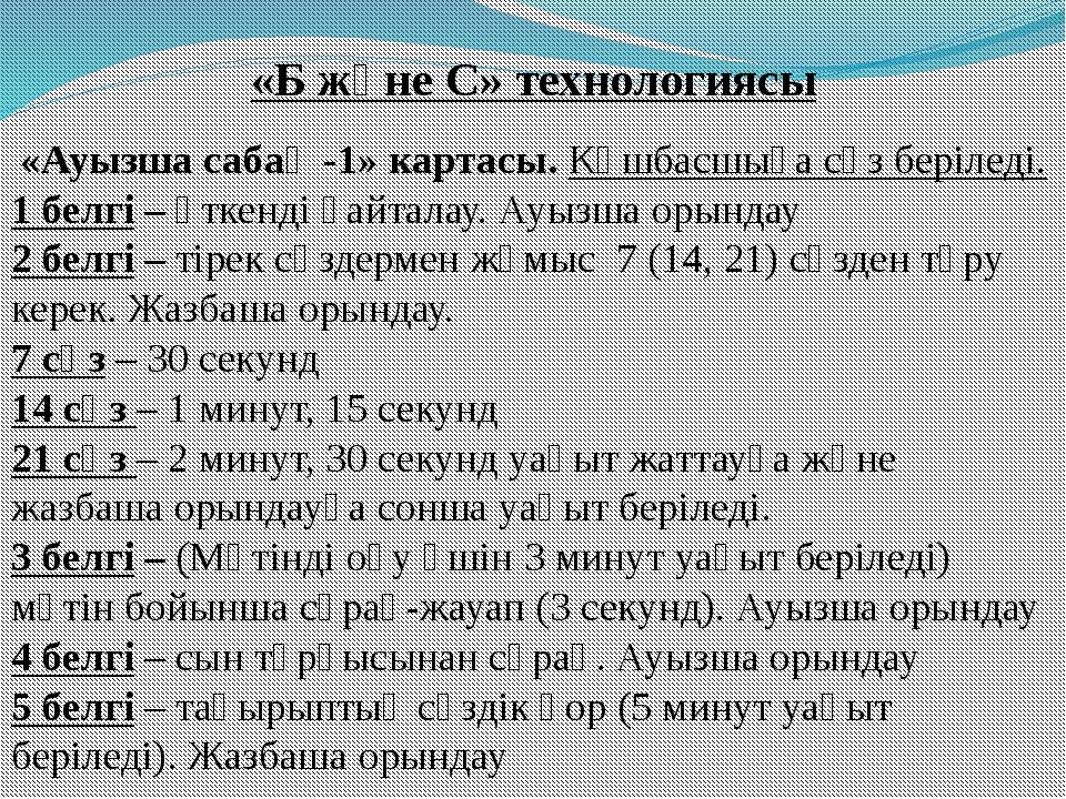 «Б және С» технологиясы «Ауызша сабақ -1» картасы. Көшбасшыға сөз беріледі. 1...