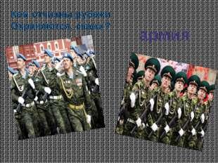 Кем отчизны рубежи Охраняются, скажи? армия