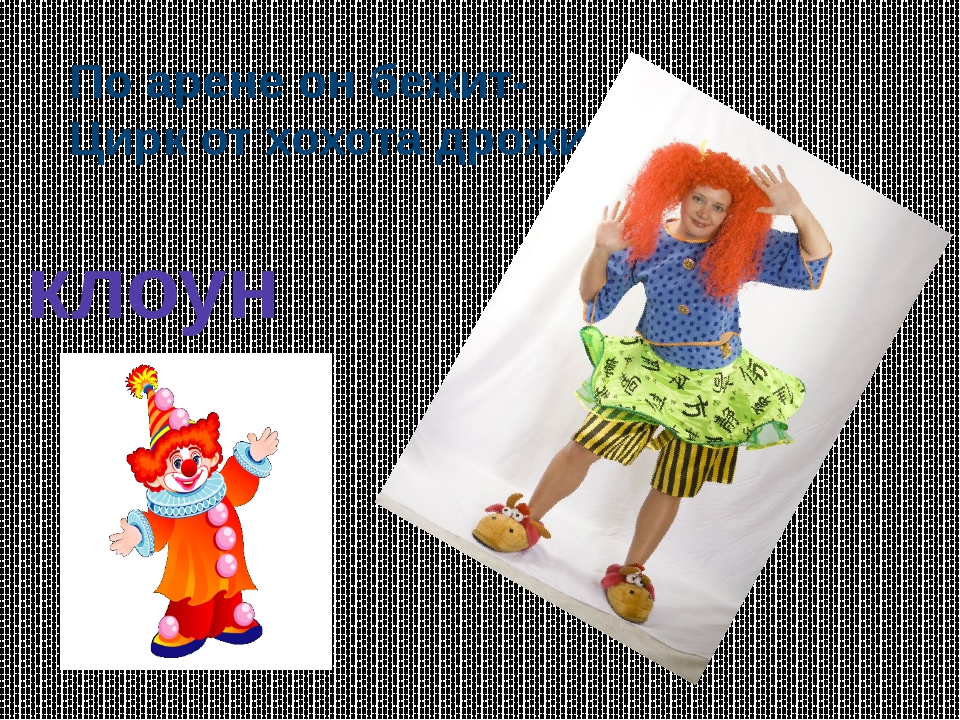 По арене он бежит- Цирк от хохота дрожит! клоун