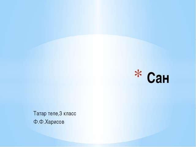 решебник по татарскому языку 5 класс харисова