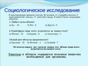 Социологическое исследование В анкетировании приняли участие 40 человек: 21