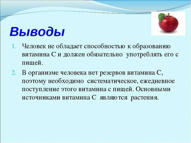 Выводы Человек не обладает способностью к образованию витамина С и должен обя...