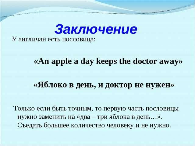 Заключение У англичан есть пословица: «An apple a day keeps the doctor away»...