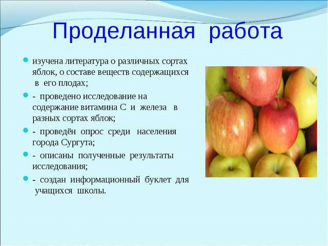 Проделанная работа изучена литература о различных сортах яблок, о составе ве...